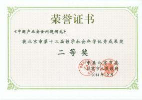 《中国产业安全问题研究》获北京市第十三届哲学社会科学优秀成果奖二等奖