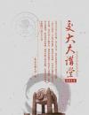 交大大讲堂2014(交大大讲堂系列丛书)