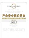 产业安全理论研究第三版