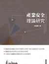 产业安全理论研究繁体字版