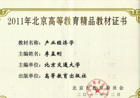 《产业经济学》获2011年北京高等教育精品教材