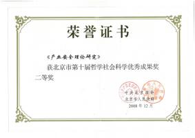 《产业安全理论研究》获北京市第十届哲学社会科学优秀成果奖二等奖