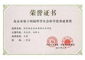 《国家粮食安全保障体系研究》获北京市第十四届哲学社会科学优秀成果奖一等奖